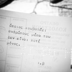 greek and greek quotes image Insirational Quotes, Brainy Quotes, Wisdom Quotes, Life Quotes, Sketch Quotes, Greek Quotes, Positive Life, Love Words, Word Porn