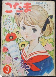 こだま No.60 昭和39年3月号 表紙:岸田はるみ / Kodama, Mar. 1964 cover by Kishida Harumi