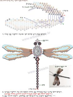 Free pattern for dragonfly -- from Artbeads.co.kr - with photos so no translation needed ▒ 아트비즈 - 비즈공예전문점 ▒ 비즈공예재료,비즈공예도안,DIY,악세사리,핫픽스모티브