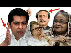 আনদলব রহমন শখ হসনর আওয়মলগর কছ গফন নশস তথয সবর সমন ফস কর দলন !! Bangla News Video Link : https://youtu.be/5TU_fsQGZfQ
