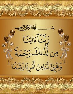 Good Night Love Messages, Beautiful Morning Messages, Islamic Images, Islamic Messages, Quran Quotes Inspirational, Islamic Love Quotes, Allah Islam, Islam Quran, Images Jumma Mubarak