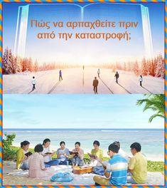 Ο #Κύριος έχει #προφητεύσει ξεκάθαρα: «Ιδού, ίσταμαι εις την θύραν και κρούω· εάν τις ακούση της φωνής μου και ανοίξη την θύραν, θέλω εισέλθει προς αυτόν και θέλω δειπνήσει μετ' αυτού και αυτός μετ' εμού» (#Αποκάλυψη 3:20). Είναι προφανές ότι, όταν #επιστρέψει_ο_Κύριος, θα μιλήσει και θα εκφέρει τα #λόγια Του, και όλοι εκείνοι που ακούν τη #φωνή_του_Θεού και υποδέχονται τον Κύριο θα αρπαχτούν ενώπιον του #Θεού και θα συμμετάσχουν στο δείπνο με τον Κύριο πριν από τη… Movies, Movie Posters, Painting, Films, Film Poster, Painting Art, Cinema, Paintings, Movie