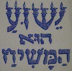 Yeshua Ha Maschiach - Jesus the Messiah