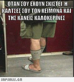 Funny Shit, Fails, Funny Quotes, Jokes, Humor, Photos, Life, Greek Language, Chistes