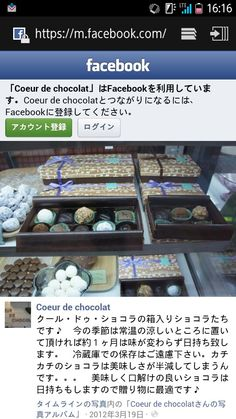 『Coeur de chocolat』のチョコレート…10月後半から再開するらしい…