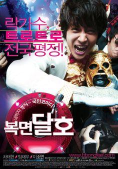 Highway Star 복면 달호 #2007 #movie #film #cinema #yeonghwa #pelicula #poster