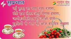 Good Morning with tea & Hindi Quotes (Good Morning) - Weeklyimage Free Download HD Wallpapers PNG Image & useful quotes