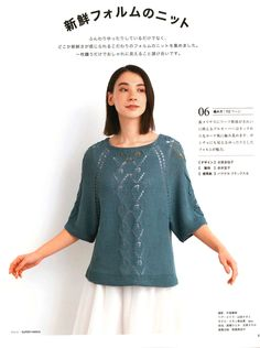 Modern Crochet, Japanese Patterns, Ladies Boutique, Summer Tops, Knitting Projects, Clothing Patterns, Knitwear, Knit Crochet, Tunic Tops