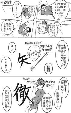 akira (@akirabcde) さんの漫画 | 111作目 | ツイコミ(仮) Haruichi Furudate, Cheer Me Up, Haikyuu Anime, Akira, Manga, Comics, Illustrations, Twitter, Manga Comics