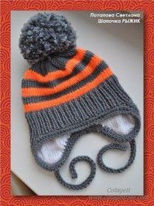 """Вяжем мальчику интересную шапочку """"Рыжик"""". Описание вязания детской шапочки спицами."""
