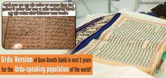 Urdu Version of Guru Granth Sahib