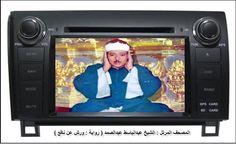 عبدالباسط عبدالصمد – المصحف المرتل والمجود