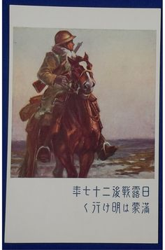 "1930's Postcard ""Prospering Manchuria and Mongolia : 27th Anniversary of Russo Japanese War"" - Japan War Art"