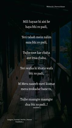 48214986 Hum buht roye hum buht roye yeri yaadon mai aaye jan love u so much babu First Love Quotes, Love Quotes Poetry, Secret Love Quotes, Writing Quotes, Beautiful Wife Quotes, Romantic Love Quotes, Urdu Quotes, Maya Quotes, Diary Quotes