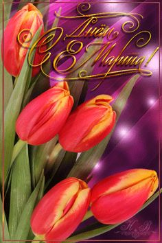 Morning Board, Gifs, Ladies Day, March, Animation, Holiday, Flowers, Plants, Painting