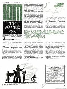Юный техник - для умелых рук 1977-07, страница 1