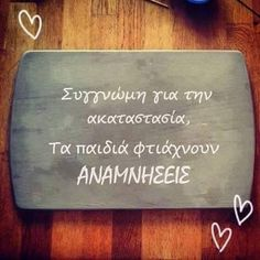 Αλήθεια! Advice Quotes, Wisdom Quotes, Words Quotes, Best Quotes, Life Quotes, Sayings, Hope For The Future, Greek Quotes, Sweet Words