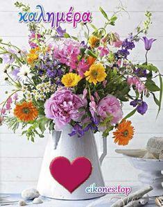 Καλημέρα φίλοι μου με όμορφες εικόνες!! Όμορφη μέρα να έχουμε!!! - eikones top Greek Language, Good Morning Good Night, Glass Vase, Floral Wreath, Wreaths, Table Decorations, Floral Crown, Door Wreaths, Greek