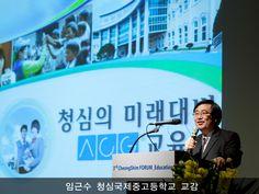 """ACG, 미래교육을 열다"" - 임근수, 청심국제중고등학교 교감"