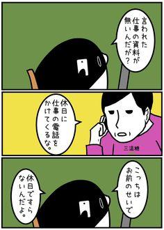 とりのささみ。(漫画家) (@torinosashimi) さんの漫画 | 231作目 | ツイコミ(仮) Anime Comics, Penguins, Jokes, Relationship, Humor, Manga, Illustration, Funny, Art