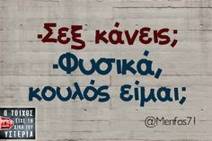 Funny Greek Quotes, Greek Memes, Funny Picture Quotes, Funny Facts, Funny Jokes, Funny Shit, Sarcasm Humor, Queen Quotes, Funny Clips