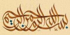 "بسم الله الرحمن الرحيم  ""in the name of God the most gracious and the most merciful"""
