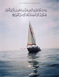 to-jannah:  الإسراء |Al-'Isra'
