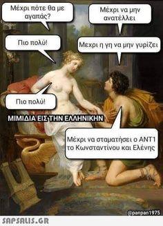 Greek Memes, Greek Quotes, Ancient Memes, Funny Memes, Jokes, English Quotes, Beach Photography, Ancient Greek, Funny Photos