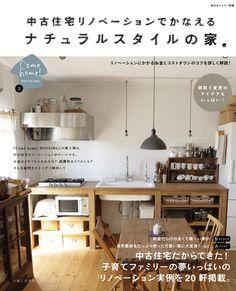 「中古住宅リノベーションでかなえるナチュラルスタイルの家」発売になりました!|カムホちゃんの取材日記