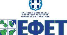 ΕΦΕΤ: Δεν υπάρχει λόγος ανησυχίας για τα φερόμενα ως επιμολυσμένα προϊόντα