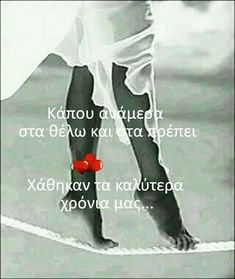 Greek Quotes, True Words, Me Quotes, Psychology, Love You, Inspirational Quotes, Thoughts, Motivation, Feelings
