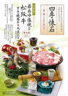 料亭 メニュー - Google 検索 Menu Design, Food Design, Flyer Design, Brochure Design, Branding Design, Japanese Menu, Menu Layout, Menu Flyer, Work Meals