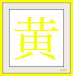 JAPANESE COLORS KIIRO  - Yellow Japanese Colors, Astros Logo, Houston Astros, Team Logo, Colours, Yellow, Logos, Logo