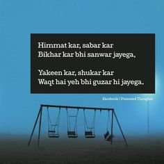 Moon Quotes, My Face Book, Hindi Quotes, Deep Thoughts, Books, Sad, Note, Libros, Book