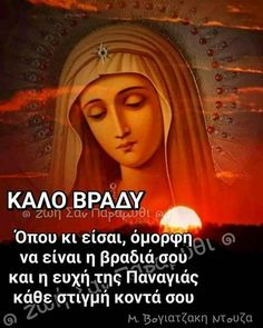 Kids And Parenting, Prayers, Orthodox Christianity, Quotes, Greek, Quotations, Prayer, Beans, Quote