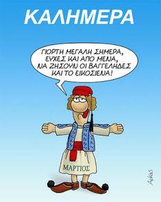 Favorite Quotes, Best Quotes, Virtual Hug, Greek Quotes, Good Morning, Jokes, Humor, Comics, Sayings
