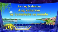 """Almighty God's Word """"The Kingdom Anthem - The Kingdom Has Descended on the World"""" (Stage Version) Lightning Church of Almighty God God Jesus bible verses Christian Music Videos, Christian Movies, Christian Families, Kingdom Of Heaven, My Salvation, Tagalog, Worship Songs, God Jesus, Knowing God"""