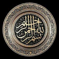 Bismillah Calligraphy, Islamic Art Calligraphy, Caligraphy, Islamic Art Pattern, Pattern Art, Mom Dad Tattoos, Muslim Pictures, 3d Art Drawing, Ayatul Kursi