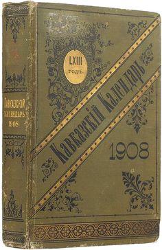 Кавказский календарь на 1908 год. Тифлис: Тип. К.П. Козловского, 1907.