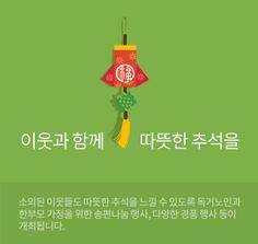동원 추석 이벤트 - Google 검색