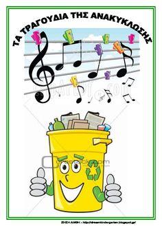 Το νέο νηπιαγωγείο που ονειρεύομαι : Τα τραγούδια της ανακύκλωσης Preschool Music, School Resources, Earth Day, Music Songs, Recycling, Education, Blog, Kids, Environment