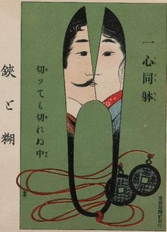 Detail- 絵葉書世界ー滑稽新聞定期増刊 (Picture Postcard World, A Periodic Supplement to the Comic Newspaper, 1908.