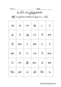 best tamil worksheets for class 1 worksheets pinterest 1 worksheets for class 1 and. Black Bedroom Furniture Sets. Home Design Ideas