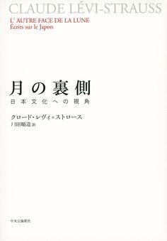 クロード・レヴィ=ストロース『月の裏側 日本文化への視角』