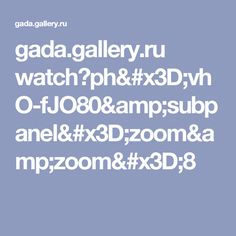 gada.gallery.ru watch?ph=vhO-fJO80&subpanel=zoom&zoom=8