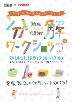 Japanese Graphic Design, Graphic Design Layouts, Layout Design, Flyer And Poster Design, Flyer Design, Dm Poster, Poster Prints, Kids Web, Kids Study