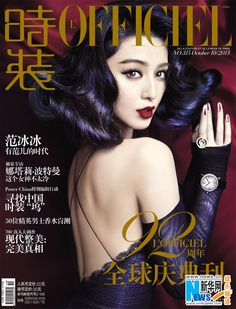 Vogue, Vanity Fair, Michelle Chen, My Fair Princess, Estilo Glamour, Fan Bingbing, V Magazine, China Girl, Oriental Fashion