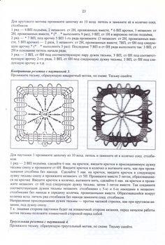 С. Коновалова_Вязание крючком по мотивам русского кружева