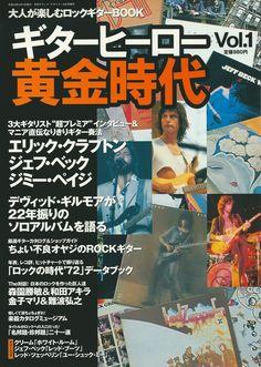 ギターヒーロー黄金時代vol.1 (サウンド・デザイナー4月号増刊)   本   Amazon.co.jp Comic Books, Magazine, Comics, Cover, Magazines, Cartoons, Cartoons, Comic, Comic Book