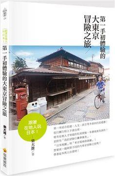 跟著在地人玩日本!第一手初體驗的大東京冒險之旅